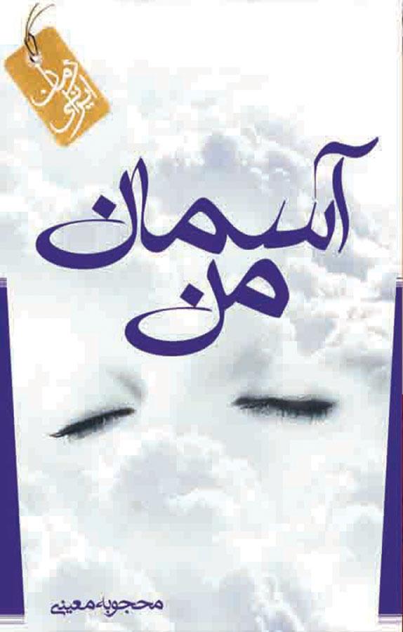 کتاب آسمان من