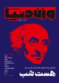 مجله ماهنامه وزن دنیا - شماره ۱