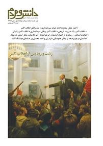 مجله دانش و مردم - شماره ۱۴  و ۱۳