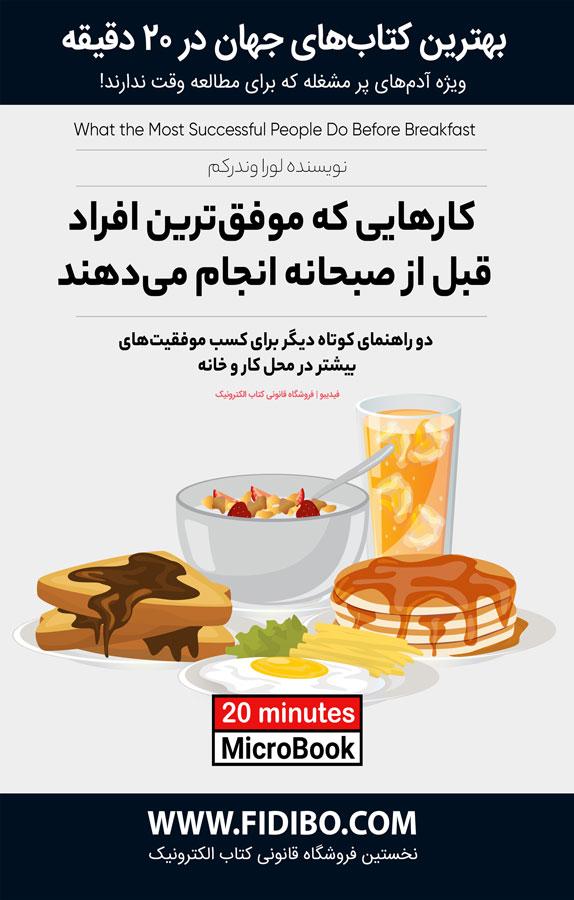 میکروبوک کارهایی که موفقترین افراد قبل از صبحانه انجام میدهند