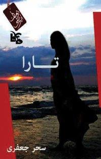 کتاب تارا