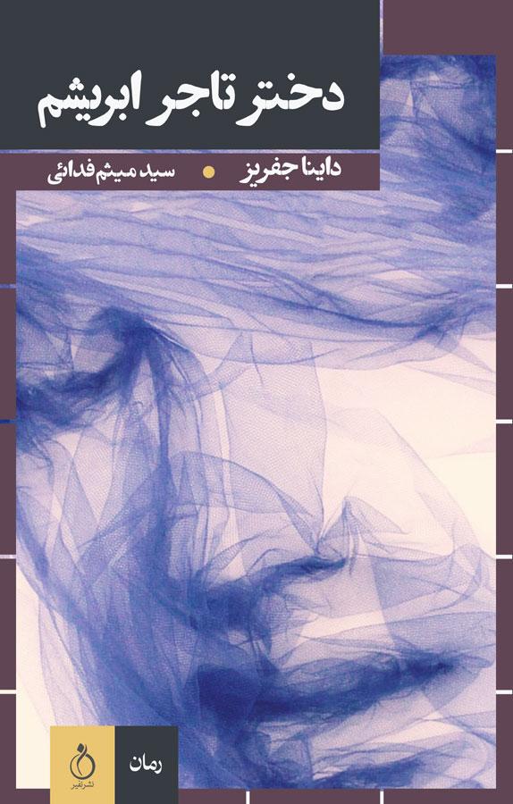 کتاب دختر تاجر ابریشم