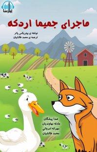 کتاب صوتی ماجرای جمیما اردکه