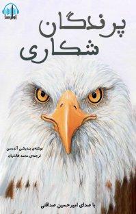 کتاب صوتی پرندگان شکاری