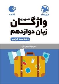 کتاب لقمه واژگان تصویری زبان دوازدهم