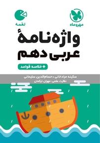 کتاب لقمه واژهنامه عربی دهم