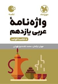 کتاب لقمه واژگان عربی یازدهم
