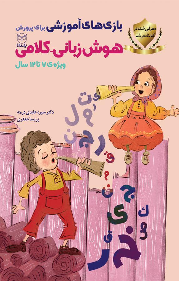 کتاب بازیهای آموزشی برای پرورش هوش زبانی-کلامی