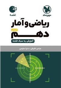 کتاب لقمه ریاضی و آمار دهم