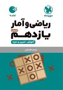 کتاب لقمه ریاضی و آمار یازدهم انسانی