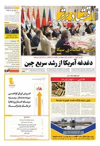 مجله هفتهنامه اقتصاد برتر شماره ۴۹۵