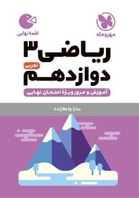 کتاب لقمه ریاضی ۳  دوازدهم تجربی