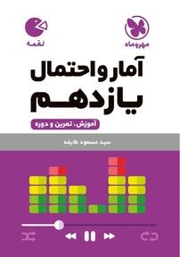 کتاب لقمه آمارواحتمال یازدهم