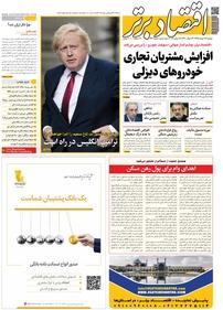 مجله هفتهنامه اقتصاد برتر شماره ۴۹۶