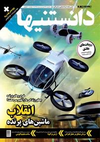 مجله دوهفتهنامه فرهنگی، اجتماعی دانستنیها - شماره ۲۲۸