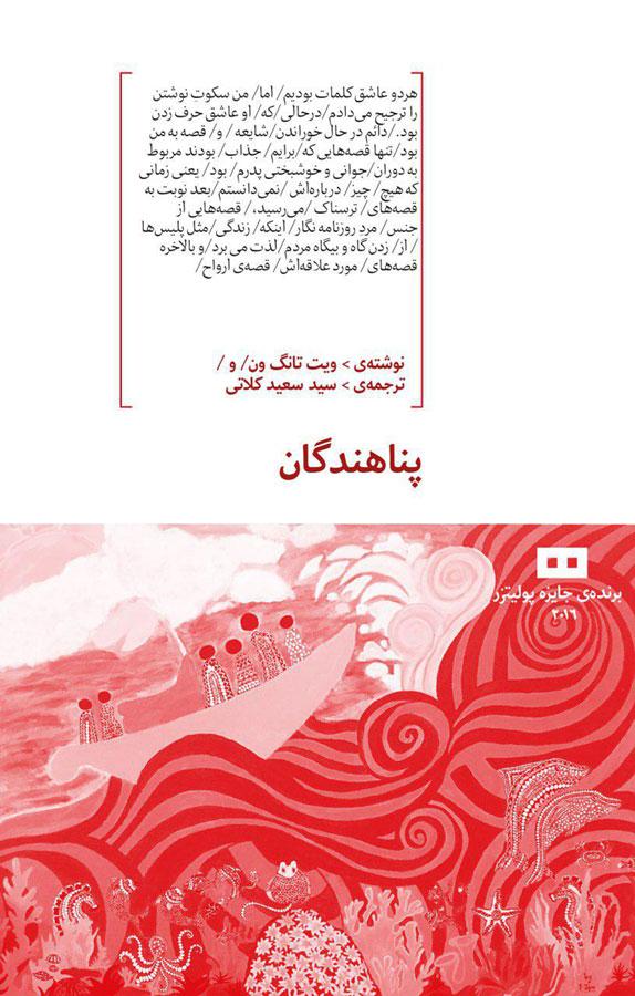 کتاب پناهندگان