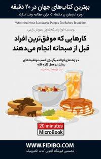 میکروبوک صوتی کارهایی که موفقترین افراد قبل از صبحانه میدهند