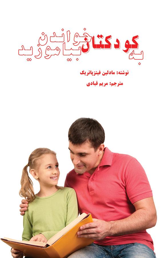 کتاب به کودکتان خواندن بیاموزید