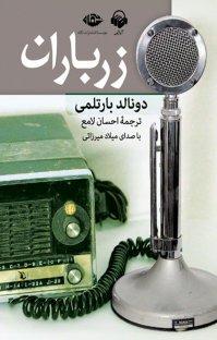 کتاب صوتی زرباران