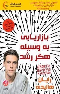 کتاب صوتی بازاریابی به وسیله هکر رشد