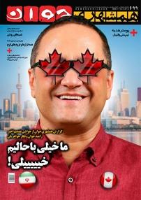 مجله هفتهنامه همشهری جوان - شماره ۶۹۹