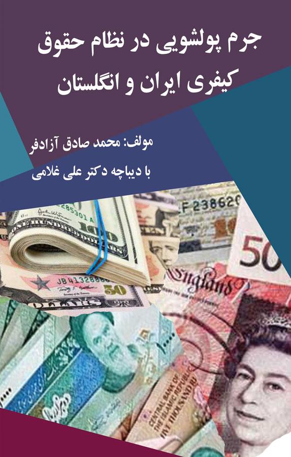 کتاب جرم پولشویی در نظام حقوق کیفری ایران و انگلستان