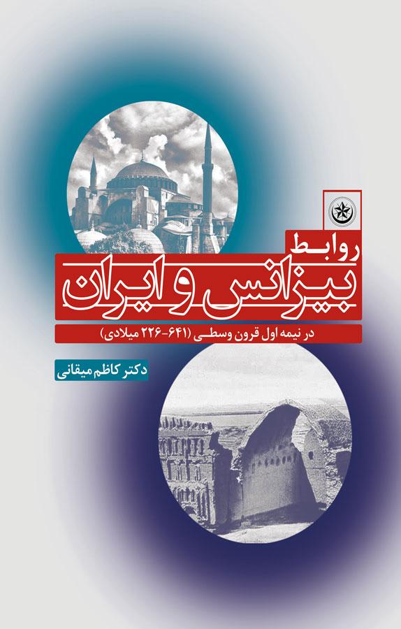 کتاب روابط بیزانس و ایران