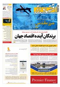 مجله هفتهنامه اقتصاد برتر شماره ۴۹۹