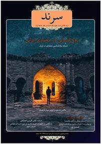 مجله ماهنامه سرند - شماره ۴۴