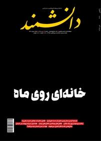 مجله ماهنامه دانشمند - شماره ۶۶۹
