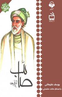 کتاب صوتی صائب تبریزی
