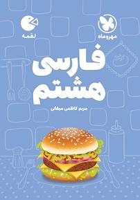 کتاب لقمه فارسی هشتم