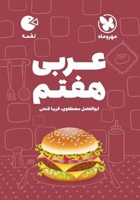 کتاب لقمه عربی هفتم