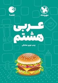 کتاب لقمه عربی هشتم