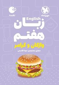 کتاب لقمه زبان انگلیسی هفتم