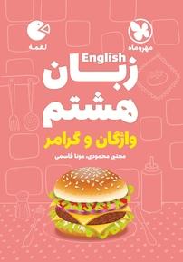 کتاب لقمه زبان انگلیسی هشتم
