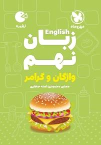 کتاب لقمه زبان انگلیسی نهم