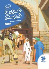کتاب کارآموز عربی نهم - دوره اول متوسطه