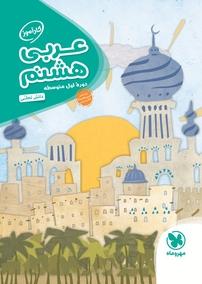 کتاب کارآموز عربی هشتم - دوره اول متوسطه