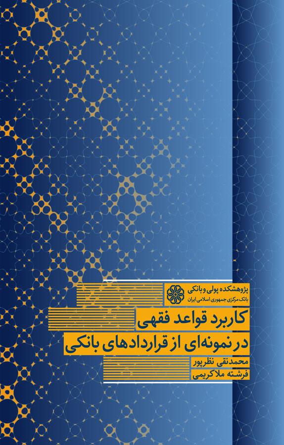 کتاب کاربرد قواعد فقهی در نمونهای از قراردادهای بانکی