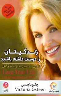 کتاب صوتی زندگیتان را دوست داشته باشید