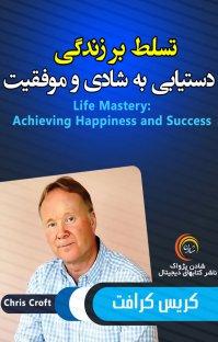 کتاب صوتی تسلط بر زندگی