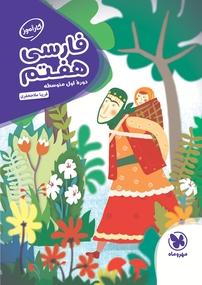 کتاب کارآموز فارسی هفتم - دوره اول متوسطه