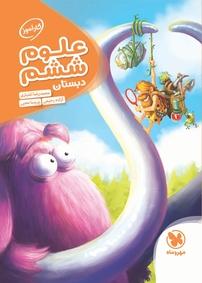کتاب کارآموز علوم ششم - دبستان