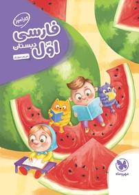 کتاب کارآموز فارسی اول - دبستان