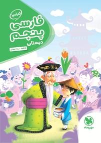 کتاب کارآموز فارسی پنجم - دبستان