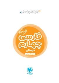 کتاب کارآموز فارسی چهارم - دبستان