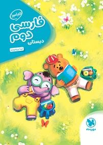 کتاب کارآموز فارسی دوم - دبستان