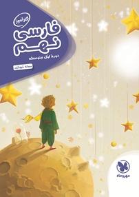 کتاب کارآموز فارسی نهم - دوره اول متوسطه