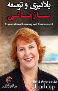 کتاب صوتی یادگیری و توسعه سازمانی